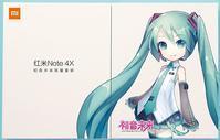 明日2月14日発売 初音ミクコラボスマホ Xiaomi Redmi Note 4X SO-04Eのリベンジなるか - 白ロム転売法