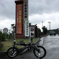 Bring a Folding Bike for Okinawa! - hiro's Memorandum