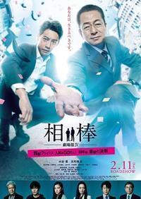 相棒劇場版Ⅳ - 龍眼日記  Longan Diary