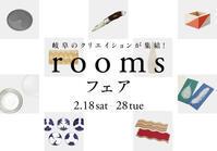 2/18(土)~2/28(火) 「roomsフェア」 - THE GIFTS SHOP / ザ・ギフツショップ