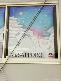さっぽろ雪まつり 雪像制作隊 其の一。 - x1倶楽部