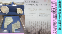 216上岩田遺跡とその時代展 - 地図を楽しむ・古代史の謎