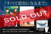 OCEANプレゼンツ『すべて藍色になるまで』 ありがとうございました!! - KPのカキカキ。  ひっそり始めました