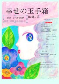 癒しイベント幸せの玉手箱in森ノ宮 - あん子のスピリチャル日記