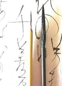 面相筆で文字を書く - 書家KORINの墨遊びな日々ー書いたり描いたり