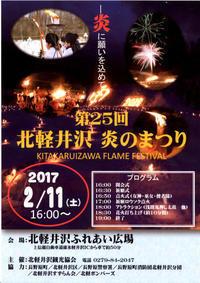 北軽井沢*炎のまつり2017 - ぴきょログ~軽井沢でぐーたら生活~