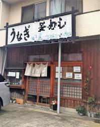 ホルモン一平 お昼のおひとり様焼肉! 小ネタは名古屋の「ウナギ」→店名非公開 松阪市丹生寺町 - 楽食人「Shin」の遊食案内