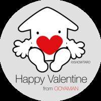 ちょっと早めに、ハッピーバレンタイン! - いせはらのご当地キャラクター「オオヤマン」のブログ