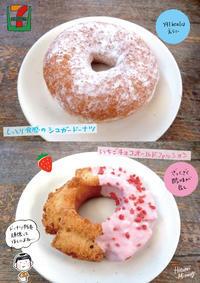 セブン-イレブンのドーナツ「しっとり食感のシュガードーナツ」と「いちごチョコオールドファッション」 - 溝呂木一美(飯塚一美)の仕事と趣味とドーナツ