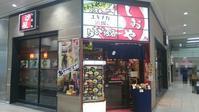 朝定食300円也(笑) シオヤ@新大阪駅 - スカパラ@神戸 美味しい関西 メチャエエで!!