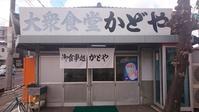 姫路おでん 大衆食堂かどや@姫路 - スカパラ@神戸 美味しい関西 メチャエエで!!