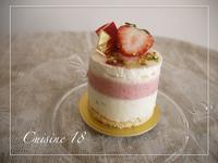 ライムと苺のプチガトー - cuisine18 晴れのち晴れ