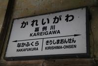藤田八束の鉄道写真@ 肥薩線嘉例川駅でなんと特急列車「指宿たまて箱」に逢いました・・・感動の鉄道写真 - 藤田八束の日記