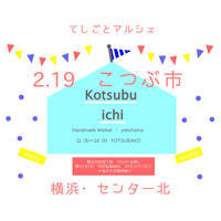 2017.2.19 こつぶ市vol.33 本日開催! - Feb