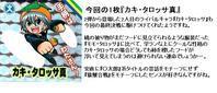 【開封レビュー】つくも鬼譚シールグミ〜伝説の三神鬼〜(第3弾)(21個目〜30個目) - BOB EXPO