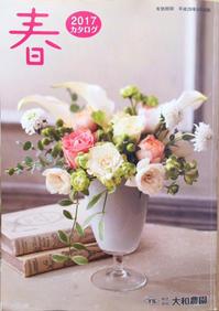 大和農園さんの通販カタログ2017春号のご案内! - Brindille Diary フラワースクール ブランディーユのBlog