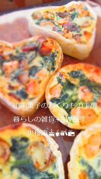 山のお菓子屋さんのキッシュ - 田園菓子のおくりもの工房 里桜庵