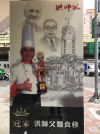 201702台北の旅 (5) 牛肉麺 Taiwanese Beef Noudle Chef Hung - ジョージ3のぐうたら日記