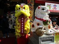 横浜中華街 - つれづれ日記