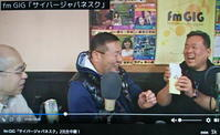 サイバージャパネスク 第518回放送 (2/8) - fm GIG 番組日誌