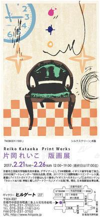 ギャラリーヒルゲートで「片岡れいこ 版画展」を開催します 2.21tue~2.26sun - ニコラの版画のちイラスト時々デザイン