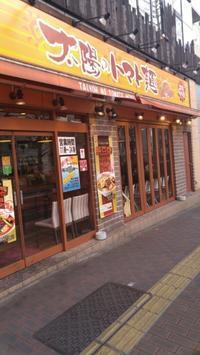御茶の水「太陽のトマト麺」 - 料理研究家ブログ行長万里  日本全国 美味しい話