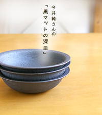 <新作です!今井純 作「黒マットの深皿」> - しあわせを食卓にならべて~ギャラリー【*チョイス】のスタッフ日誌