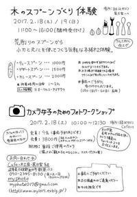 【イベント情報】木のスプーンづくり体験・カメラ女子のためのフォトワークショップ - KOSA日記