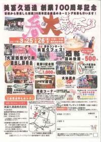 JRウォーク「東海道水口宿の歴史と酒蔵をめぐる」 - 甲賀市観光協会スタッフブログ