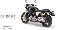 春を待つ(CB1100 RS編) - マーチとバイク