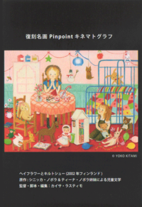 <復刻名画Pinpoint キネマトグラフ>展 - 0地天
