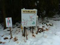 金毘羅山(福井県 - 福井山歩会