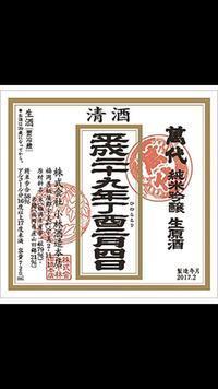 【博多メシ男厨情報】立春朝搾り縁起酒です! - Atmos back office! vol.3