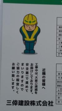 安全くんコレクション30 - ウンノ整体と静岡の夜