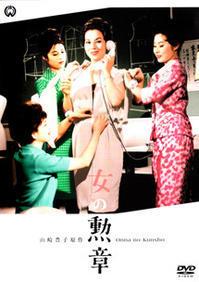 「女の勲章」 Onna no Kunsho (1961) - なかざわひでゆき の毎日が映画三昧