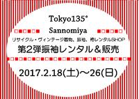 さらに明日から!店舗にて振袖フェア☆ - Tokyo135° sannomiya