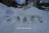 小樽雪あかりの路に行く - 写楽彩
