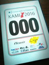 Cronoscalate in Hachikita Giappone 2016 - Circolo Macchina
