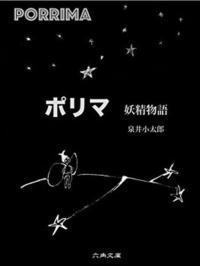 『ポリマ;妖精物語』泉井小太郎 - マリカの野草画帖