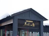 三笠天然温泉 太古の湯 - Stare at