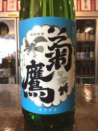 菊鷹 純米吟醸「雄飛」 完売間近です。 - 大阪酒屋日記 かどや酒店