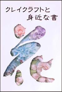 【展覧会情報】クレイクラフトと身近な書@Gallery&Cafe木もれ陽 - KOSA日記