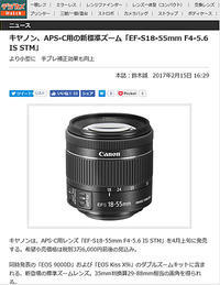 キヤノン、APS-C用「EF-S18-55mm F4-5.6 IS STM」発表 - 100-400ISの部屋