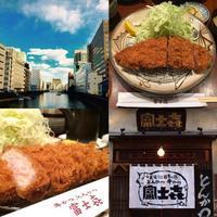 人形町のとんかつ「富士㐂」 - GARALOG