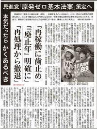 民進党「原発ゼロ基本法案」策定へ 本気だったらかくあるべき」/こちら特報部 東京新聞 - 瀬戸の風