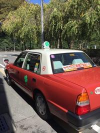 京都研修旅 9. 幸せの四つ葉のクローバーのタクシーに乗車 & リョウリヤ ステファン パンテルにて感動のランチ - マイ☆ライフスタイル