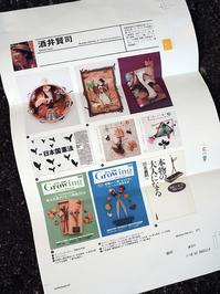 イラストレーションファイル2017 - 日々の営み 酒井賢司のイラストレーション倉庫