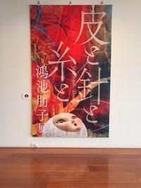 鴻池朋子「皮と針と糸と」新潟県立万代島美術館 - votanoria
