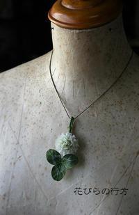 白詰草のネックレス - 布の花~花びらの行方 Ⅱ