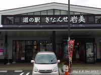 ◆ 2016最後の美食旅、その12 「道の駅 きなんせ岩美」へ  (2016年11月) - 空と 8 と温泉と
